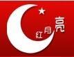 广州市红月亮企业发展有限公司